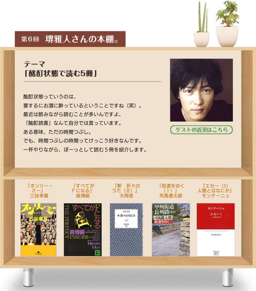 堺雅人「酩酊状態で読む5冊」 (2007/9/20) ...10年前!ありがたい贅沢な企画だ、しかもおすすめ理由の解説付