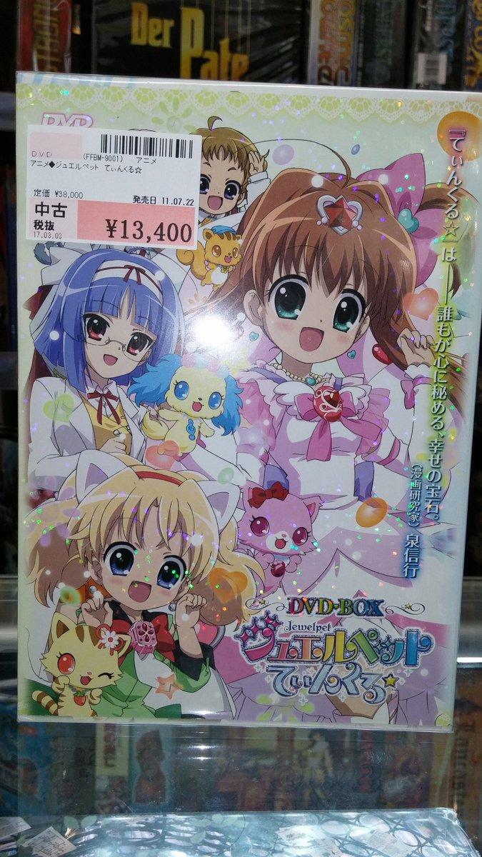 まいど駿河屋アニメホビー館です😁ただいまアニメDVD 、Blu-ray全品20%引きセール中です売り場にあるDVDをドシ