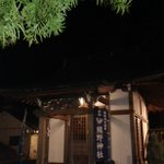 #ハコネちゃん 聖地巡礼 #箱根 湯本熊野神社 やさしい感じのお宮で 源泉の豊かな響きに癒やされます