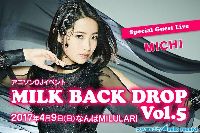 【MILK BACK DROP Vol.5】4月9日(日)のSPゲストはTVアニメ「六花の勇者」「だがしかし」「クロムク