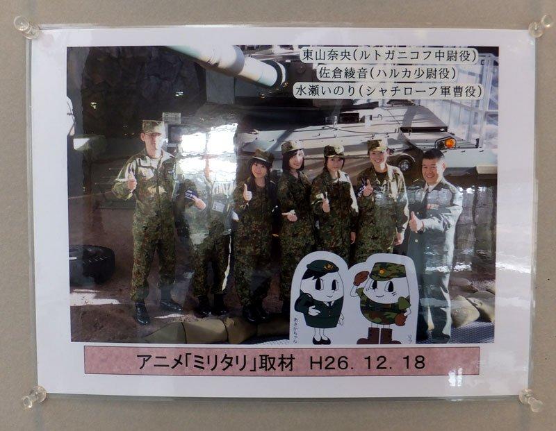 自衛隊広報センターにて。アニメ「みりたり!」なつい。 #みりたり #東山奈央 #佐倉綾音 #水瀬いのり