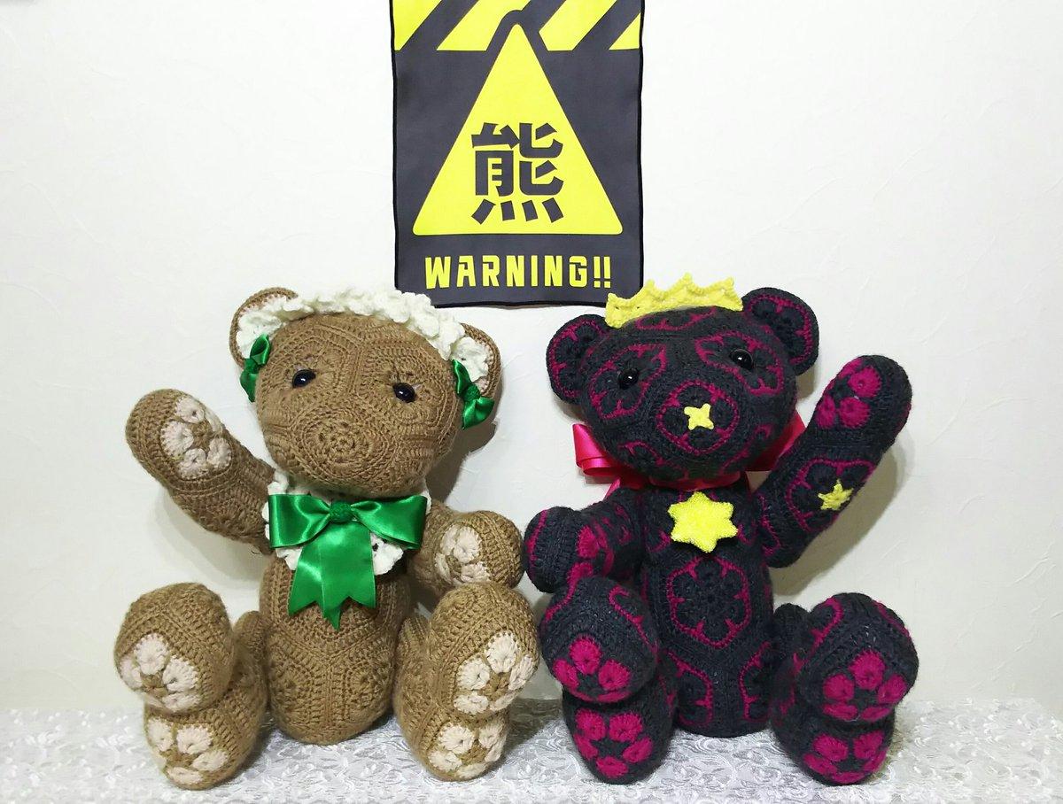 【⭐ユリ熊嵐⭐】ク、クマが編めたゾ~( ´∀`)ノモチーフ59枚を立体につないでます🐻銀子ちゃんは配色で遊んでみました♪