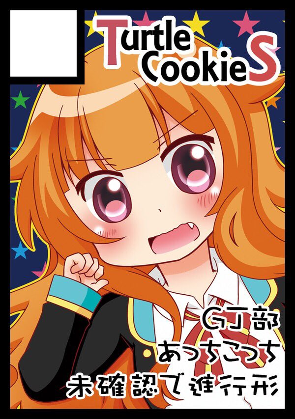 【お知らせ】COMIC1☆11スペースNo出ました!!「せ46a」/Turtle Cookies です。GJ部スペースで