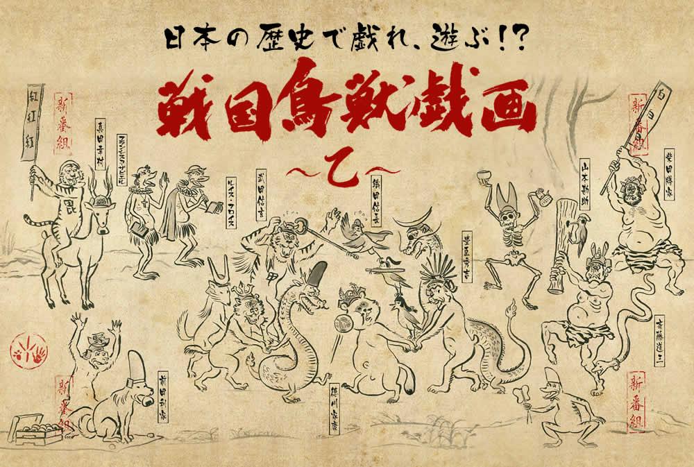 夜11時55分から「戦国鳥獣戯画~乙~」#8「嫌われ者」前田利家が没した日。邪魔立てする者がいなくなったことで、加藤清正