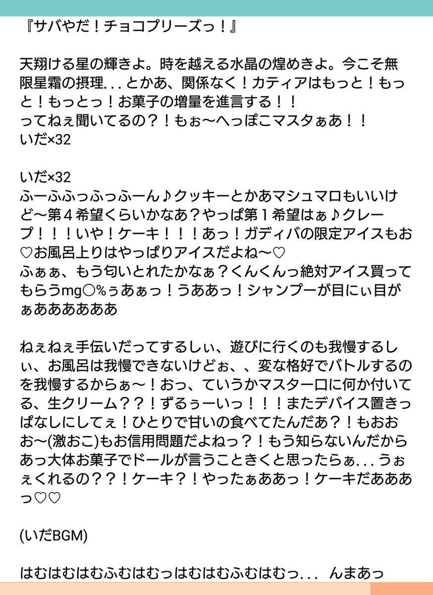 サバやだ!チョコプリーズっ!ファンタジスタドール/カティア(CV:徳井青空)台詞部分書き出す運命だったんだと思う(っ'ヮ