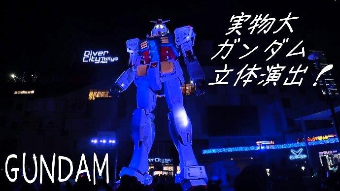 実物大ガンダム立像演出(ガンダムさん)(機動戦士ガンダムUC A Phantom World)