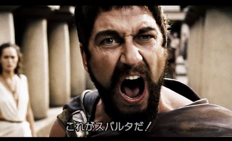 「これがスパルタだああ!!!」とは、史上最高の脳筋映画『スリーハンドレッド』の中で、主人公のスパルタ王レオニダスが従属を