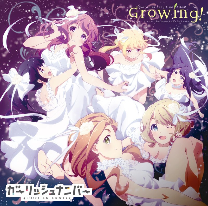 3月29日(水)発売『ガーリッシュ ナンバー/キャラクターソング・ミニアルバム~Growing!~』ジャケット画像公開!