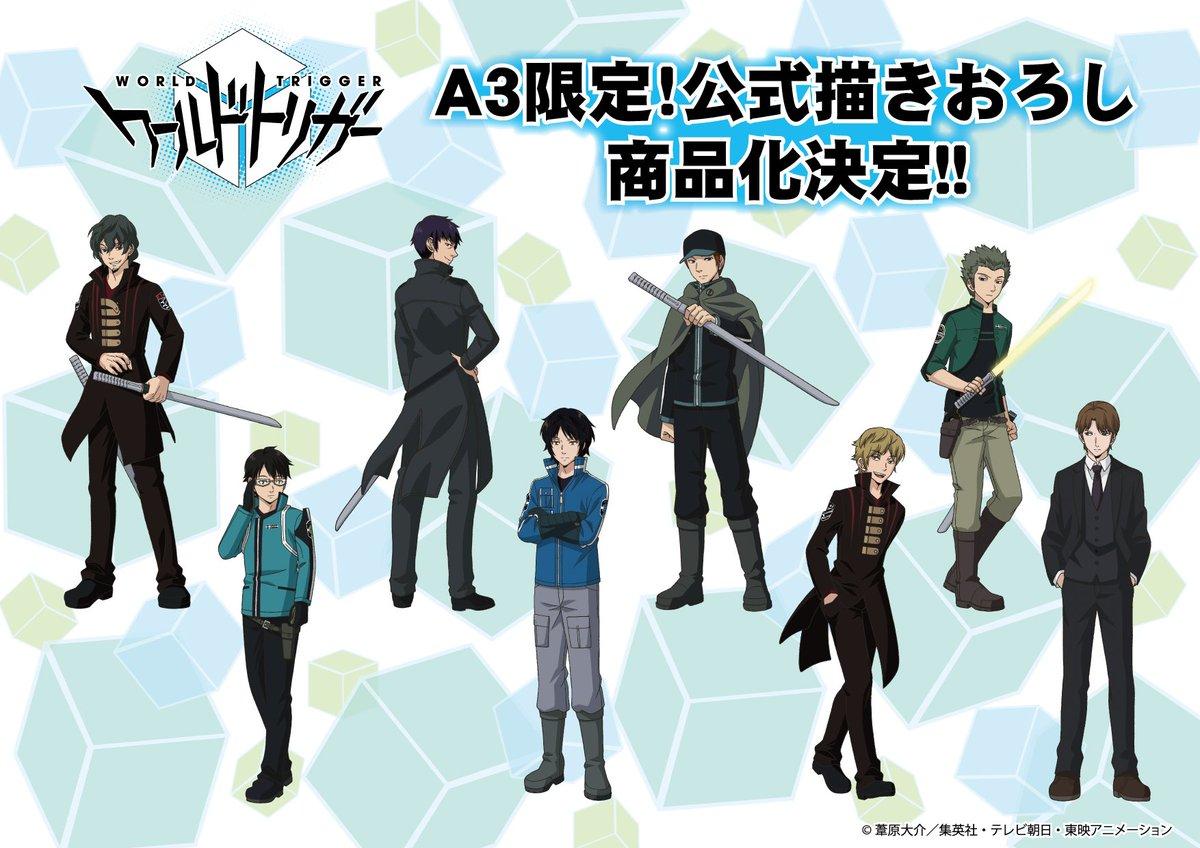 AnimeJapan2017販売決定!「ワールドトリガー」のA3描き下ろしイラスト本日公開です!第一弾目の書き下ろしのテ