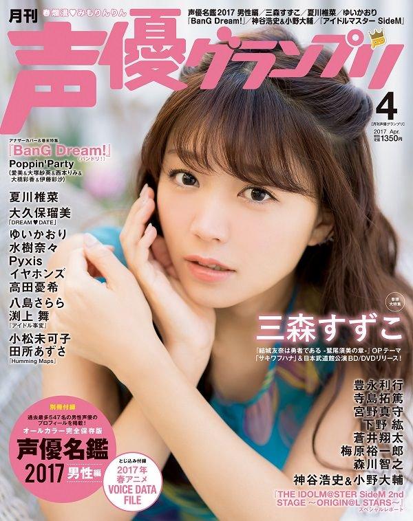 【表紙公開】3月10日(金)発売の声グラ4月号の表紙を飾るのは、三森すずこ さん! 武道館公演のライブBlu-ray&a