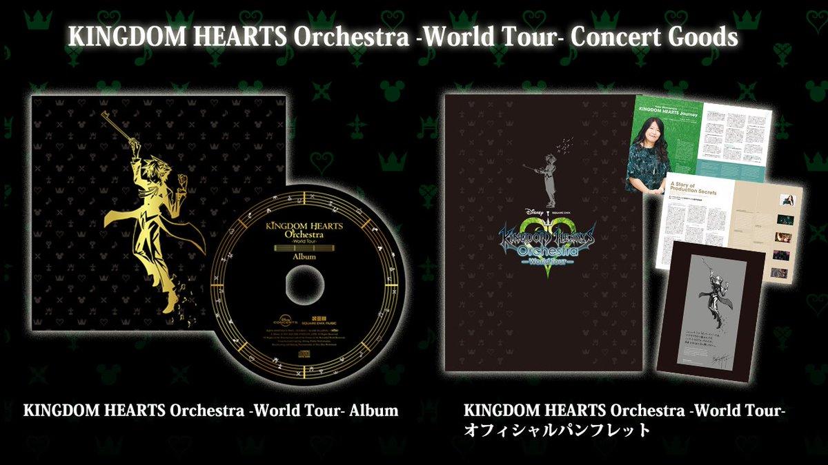 今週3月10日金曜に初演を迎える「キングダム ハーツ オーケストラ ワールドツアー」の物販情報が公開されました。詳しくは
