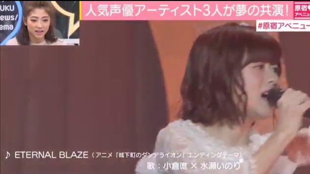 ♪ ETERNAL BLAZE(アニメ「城下町のダンデライオン」エンディングテーマ)歌: 小倉唯 × 水瀬いのり
