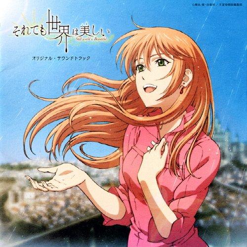今、おじさんが聴いている曲は、ニケ・ルメルシエ(CV.前田玲奈) の 「アメフラシの歌~Beautiful Rain~」