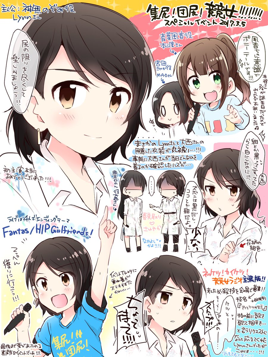 3/5競女スペシャルイベント感想レポ!!!!!!!!