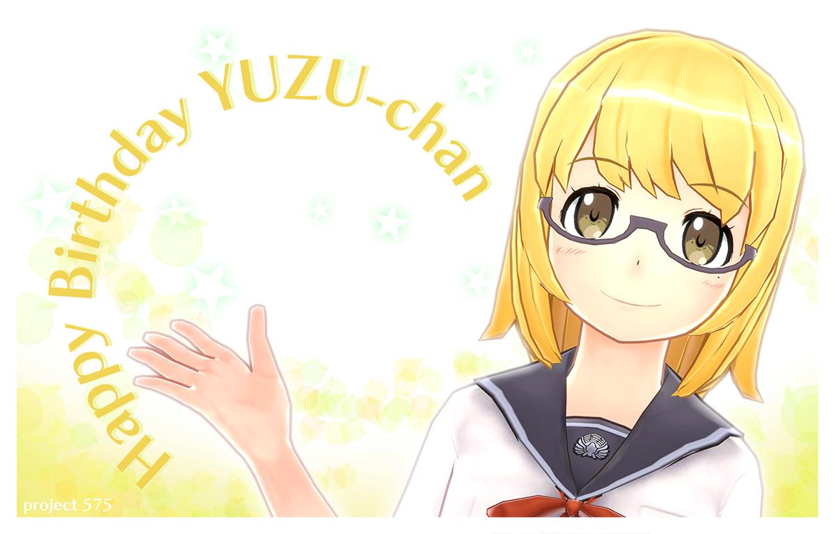 きょう3月7日は、柚子ちゃんのお誕生日です ♪ほんわか柚子ちゃんのバースデー!みなさんもまったりお祝いしてくださいね~♥