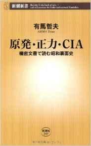 正力松太郎という狂人と自民党によってこの日本が原発列島になった訳ですが、ロケット開発+プルトニュウム&ウランの大量