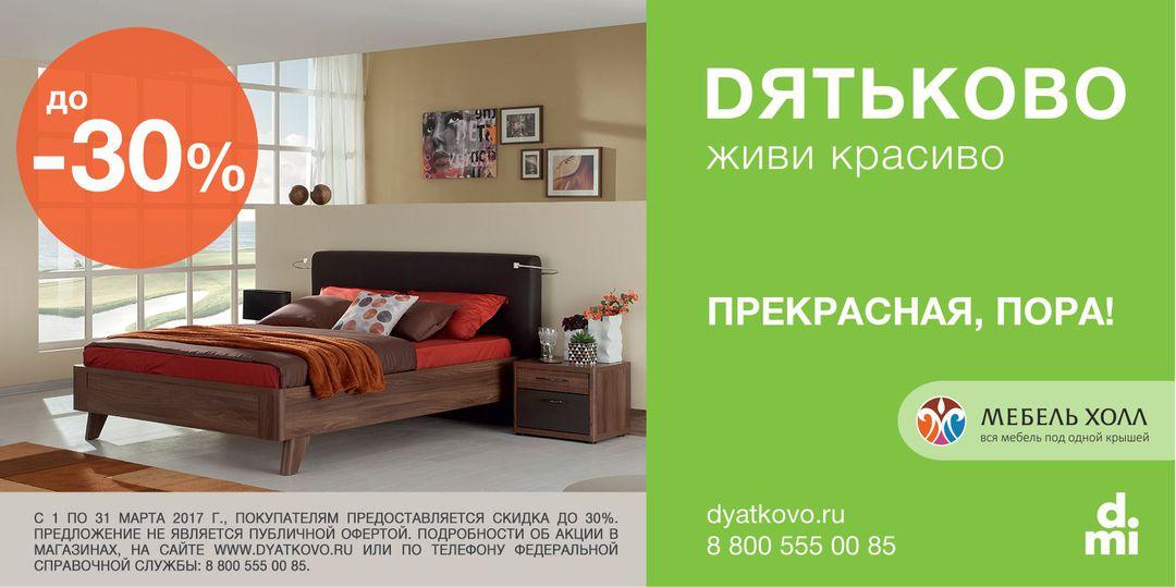 Фабрика дятьково мебель каталог с фото, цены и
