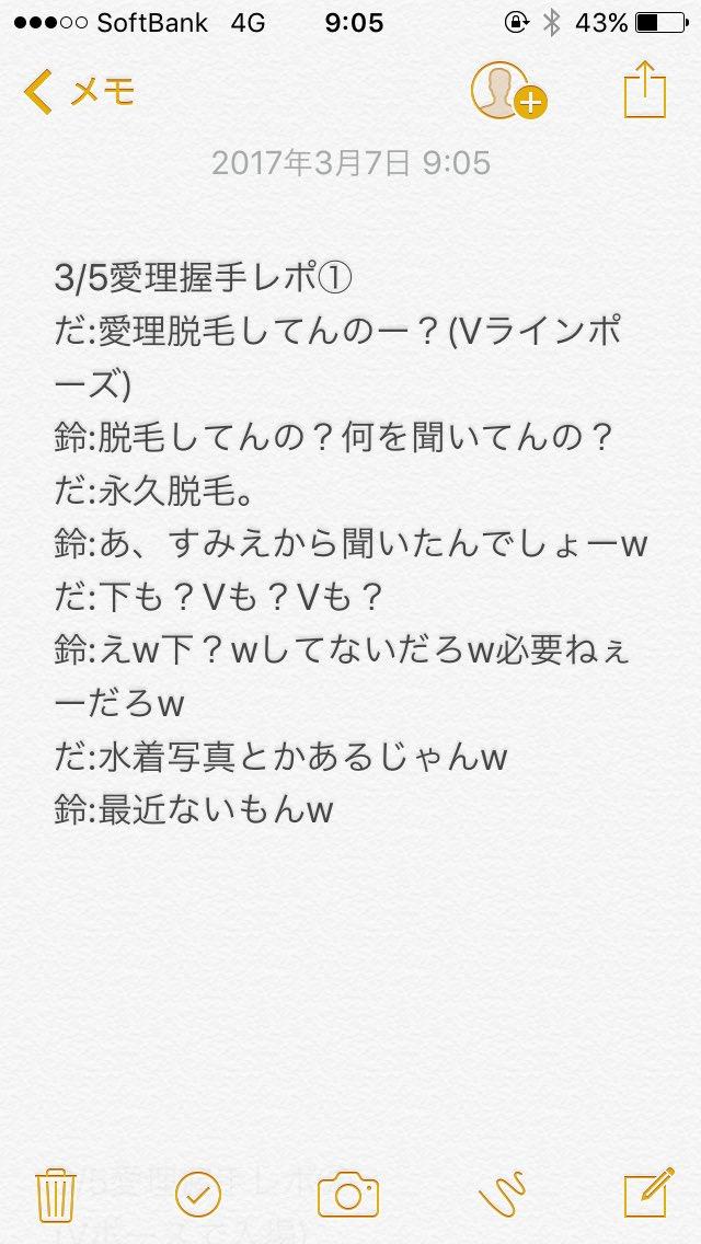 【OnePixcel】田辺奈菜美ちゃん本スレPart163【ワンピクセル】©2ch.netYouTube動画>37本 ->画像>1244枚
