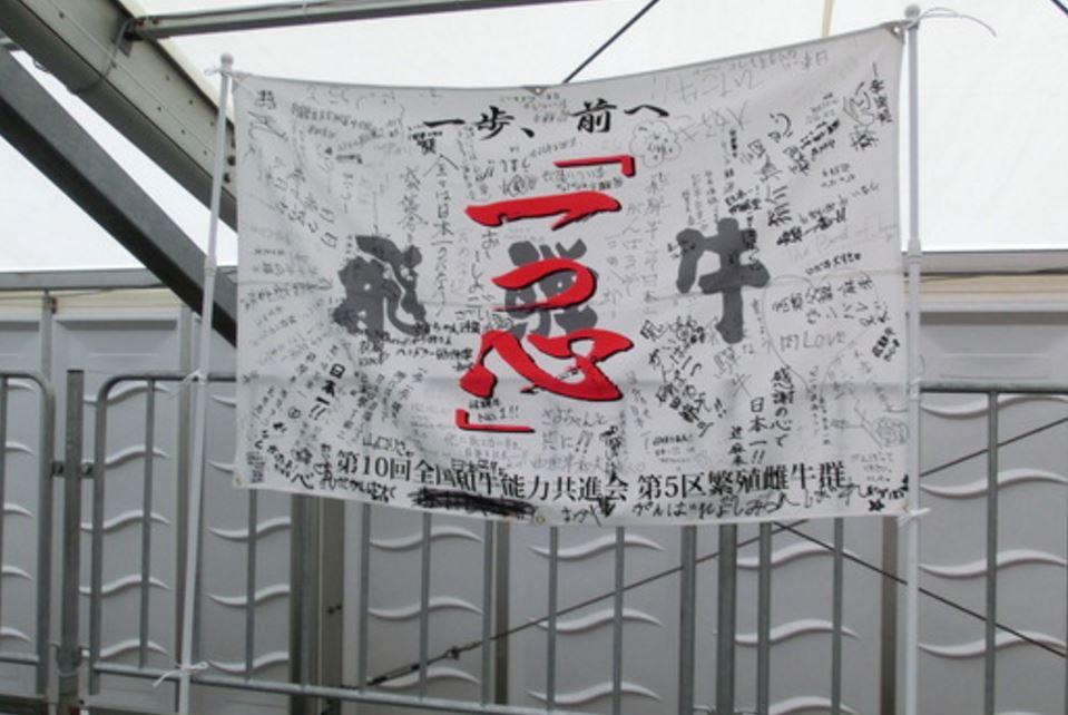 アウェイ水戸戦(9月9日or10日)「のうりん」にも登場した「全国和牛能力共進会」が宮城で開催中前回の様子は白鳥先生のブ