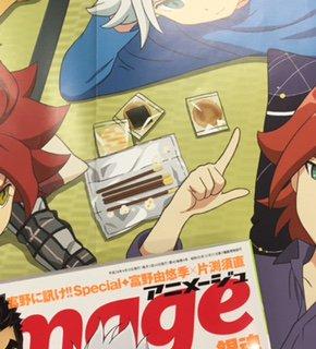 【アニメージュ4月号/3月10日(金)発売】『イナズマイレブン アウターコード』の描き下ろしピンナップは、なにげにアニメ