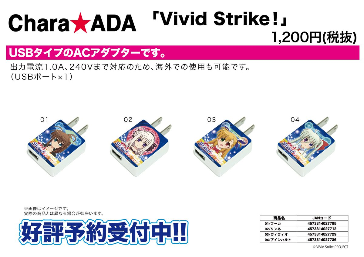 【新作予約案内】キャラアダ「Vivid Strike!」予約開始!USBタイプのACアダプターです。☆A3MARKET⇒