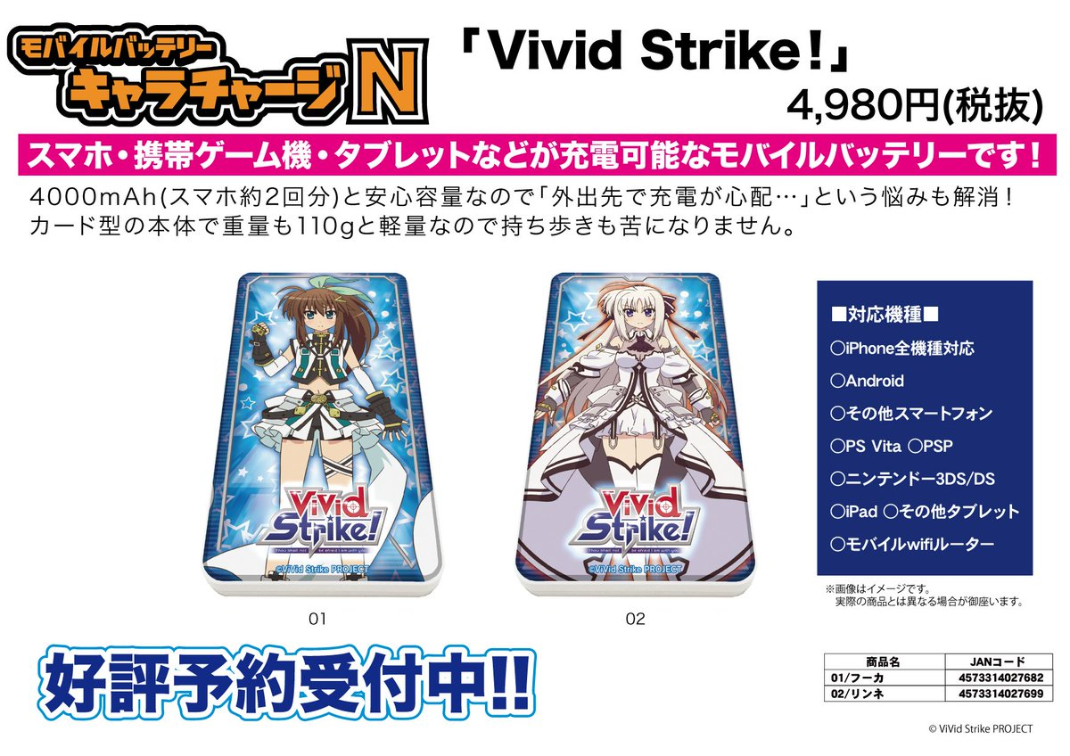 【新作予約案内】キャラチャージN「Vivid Strike!」予約開始! 詳細はコチラ⇒A3MARKET⇒  #vivi