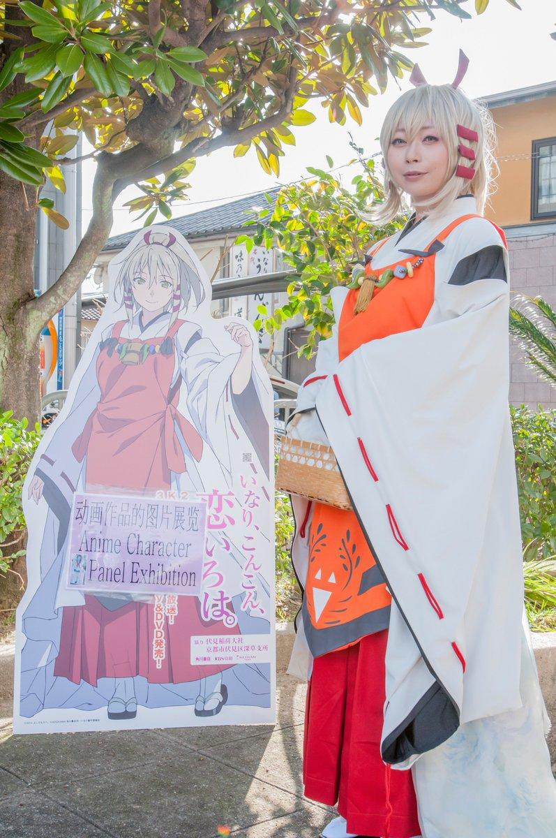 伏見稲荷大社街頭啓発運動 いなり、こんこん、恋いろは。うか様 らずりさん( )撮影ありがとうございました!#いなこん