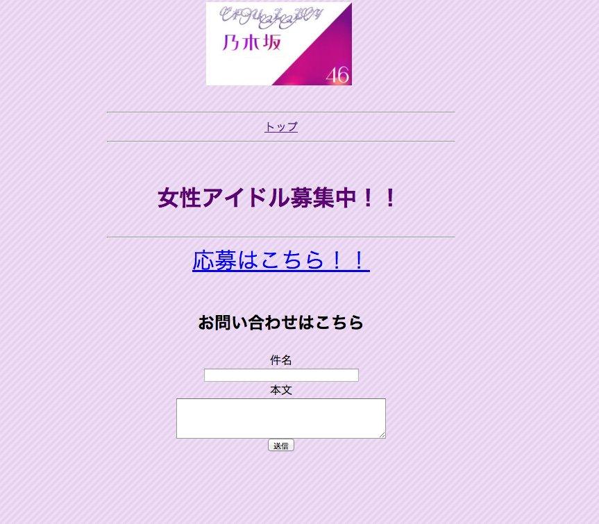 乃木坂46 ロゴ 透過
