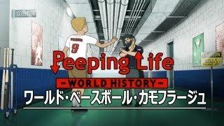 遂に昨日から始まりましたWBC。熱い戦いの合間の息抜きにこちらを是非。因みにユニフォーム絡みのトラブルは日本のプロ野球で