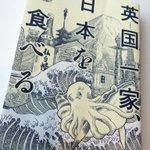 ようやく読めた『英国一家、日本を食べる』、面白かったです。寿司の起源は東南アジア、という説にはびっくり。率直、素直、ユー