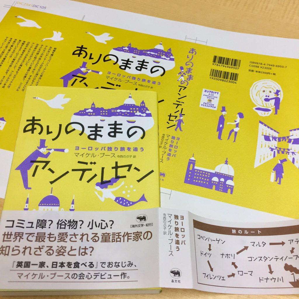 近藤さん、ご無沙汰しております。晶文社の斉藤です。来週、弊社からもマイケルの新刊が出ます。『英国一家〜』以前のデビュー