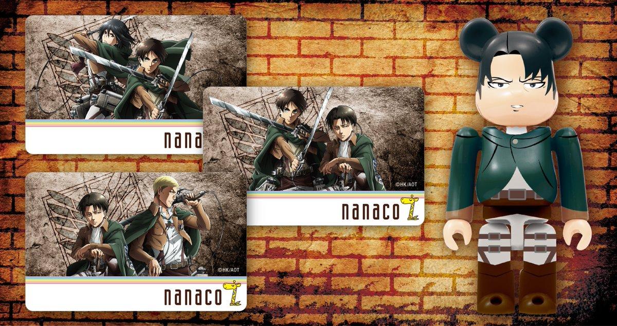【PASH!+】『進撃の巨人』よりnanacoカードとベアブリックのセットが登場!カードの絵柄は3種類! 予約は明日3月
