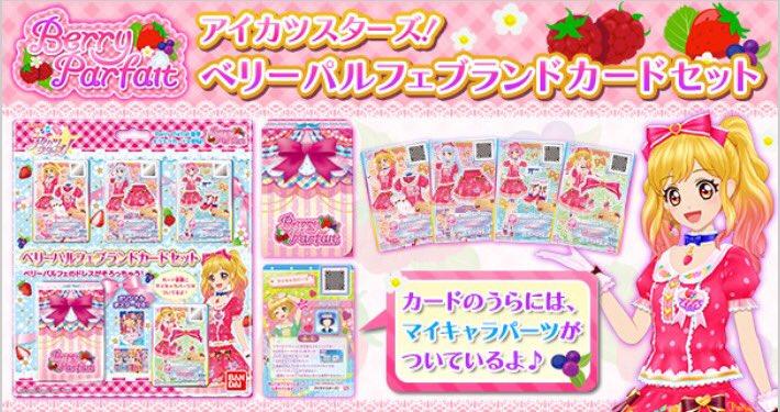 ゆめちゃんの新ブランド「ベリーパルフェ」のカードセットが4月上旬より発売開始💕キラキラのカードに、カードケースやポスター