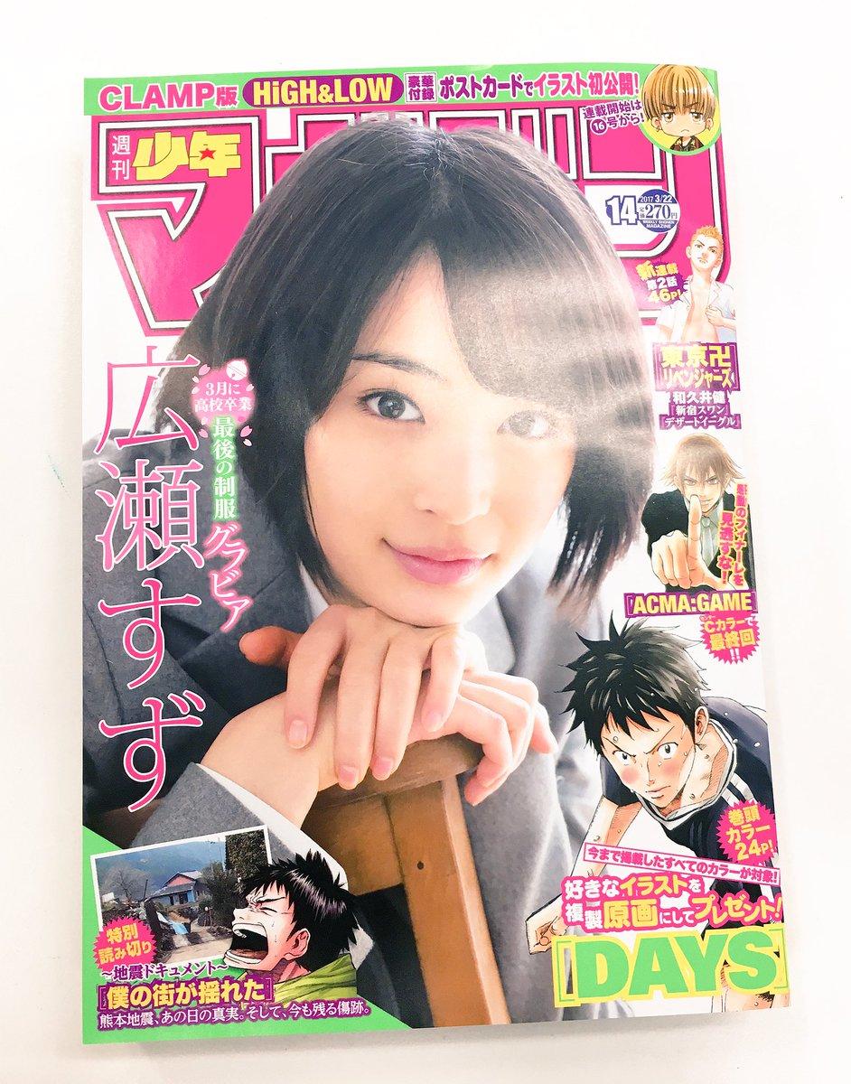水曜日。週刊少年マガジン14号発売です。「はじめの一歩」も!一歩は会長とのトレーニングに復帰!鷹村・一歩というハードパン