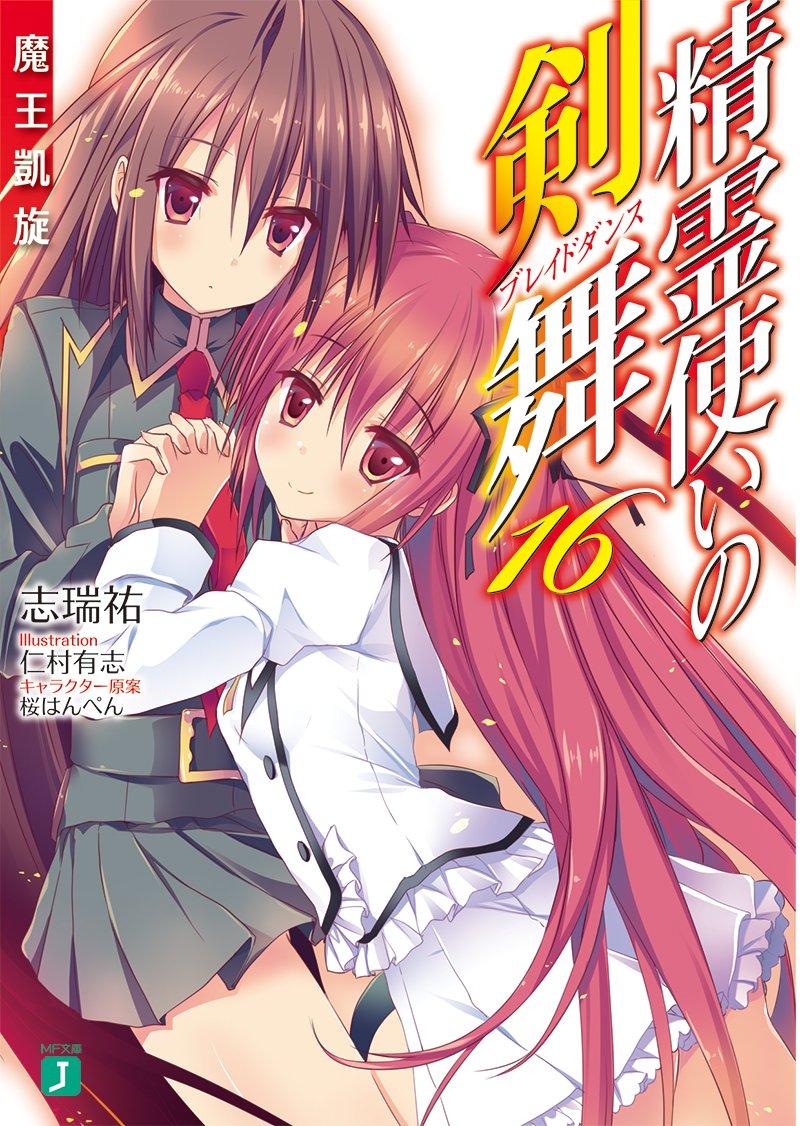 そして、先月発売になった最新巻『精霊使いの剣舞16 魔王凱旋』はもうお読みいただけましたか?クレアとルビアの姉妹がカバー