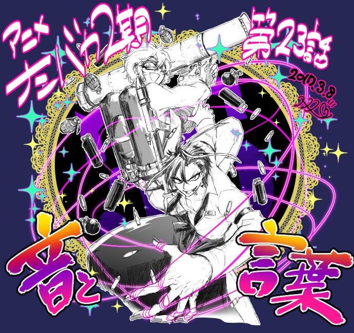 アニメ『ナンバカ2期』第23話 音と言葉よろしくお願いいたします!