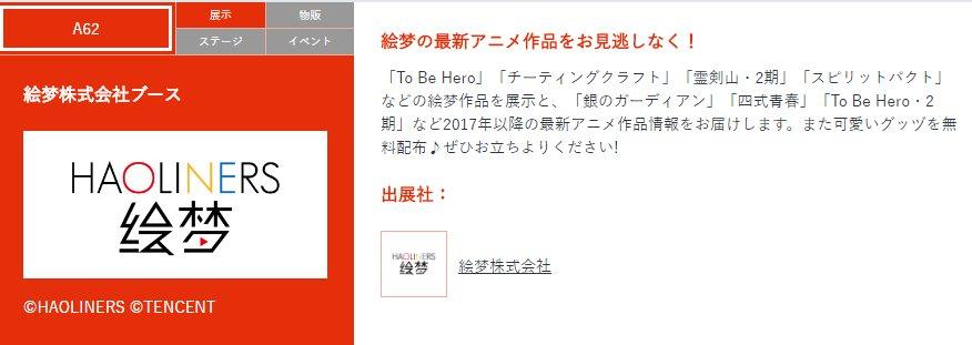 Anime Japan 2017の絵梦ブース紹介に「To Be Hero・2」の文字が!四式青春は初めて見るタイトル。