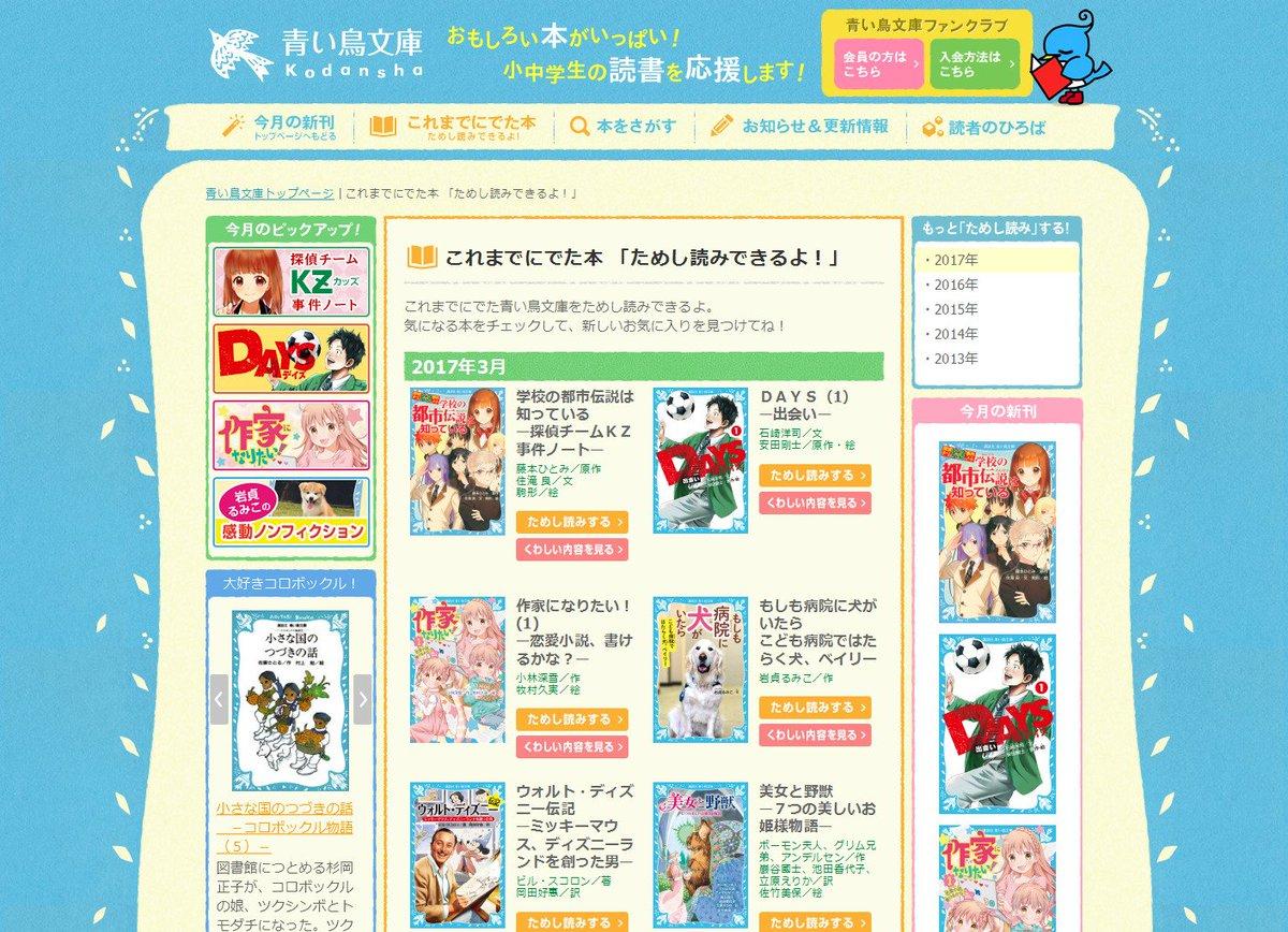 【サイト定期更新!】間もなく発売の3月刊のためし読みアップです!「探偵チームKZ」「DAYS」「作家になりたい!」ほかノ