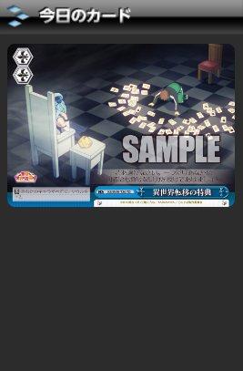 【今日のカード】3月10日(金)発売のトライアルデッキ+「この素晴らしい世界に祝福を!」、「ViVid Strike!」