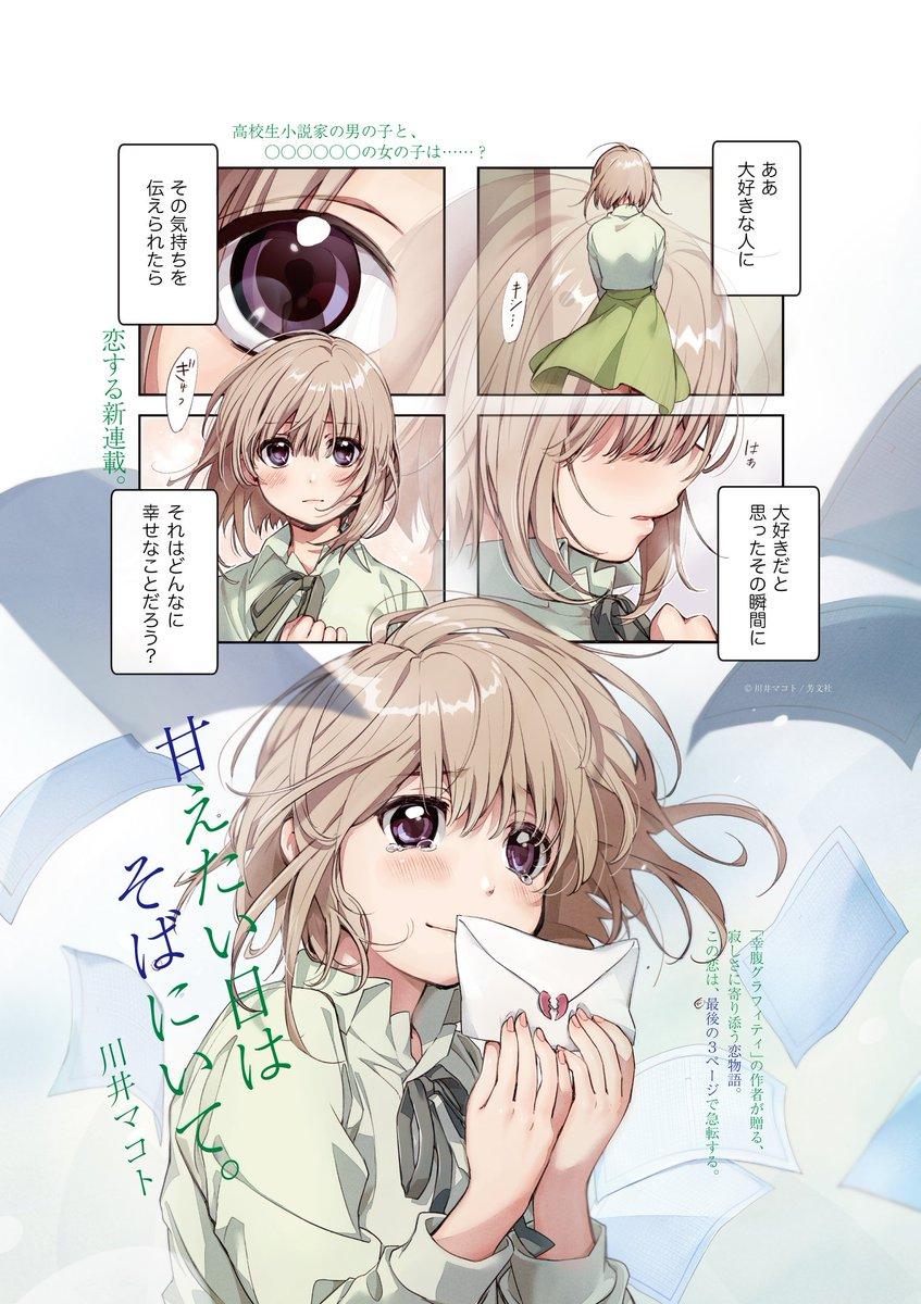 「幸腹グラフィティ」の川井マコト先生が贈る新連載「甘えたい日はそばにいて。」! お手伝いアンドロイドのひなげしは、高校生