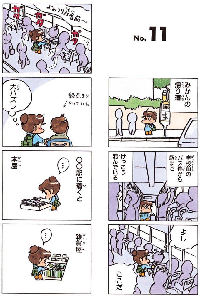 これ結構共感🦁⚜️w#あたしンち#No.11