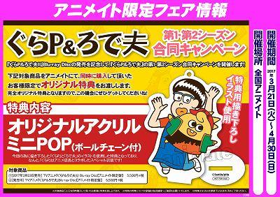 【フェア情報】『『ぐらP&ろで夫』 第1・第2シーズン合同キャンペーン』を3月21日~4月30日開催! #ぐらP