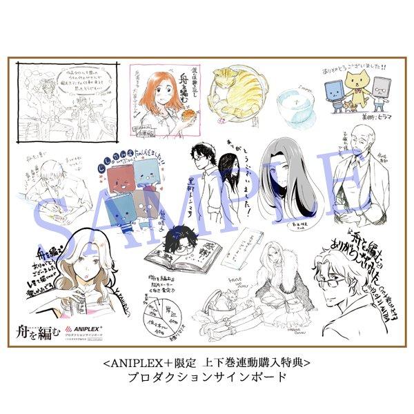 『舟を編む』BD/DVD下巻は3月22日発売!ANIPLEX+限定 上下巻連動購入特典はスタッフ総勢16名による描き下ろ