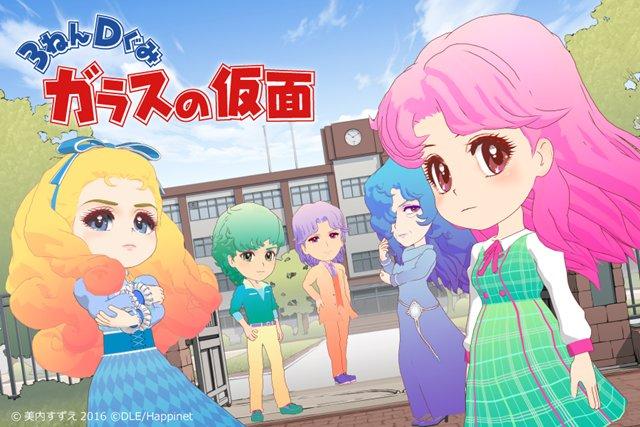 【ニュース】阿澄佳奈さん・小野大輔さん出演『3ねんDぐみガラスの仮面』新作3Dアニメが、ホログラフィックで上映決定! 新