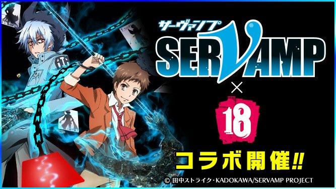 TVアニメ「SERVAMP -サーヴァンプ-」と【18パズル】のコラボが開催中!18パズルのインストールはこちら⇒