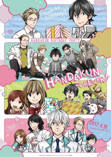 TVアニメ『はんだくん』4月16日開催の「はんだくん生誕祭」に向けたヨシノサツキ描き下ろしイラストが公開  #handa