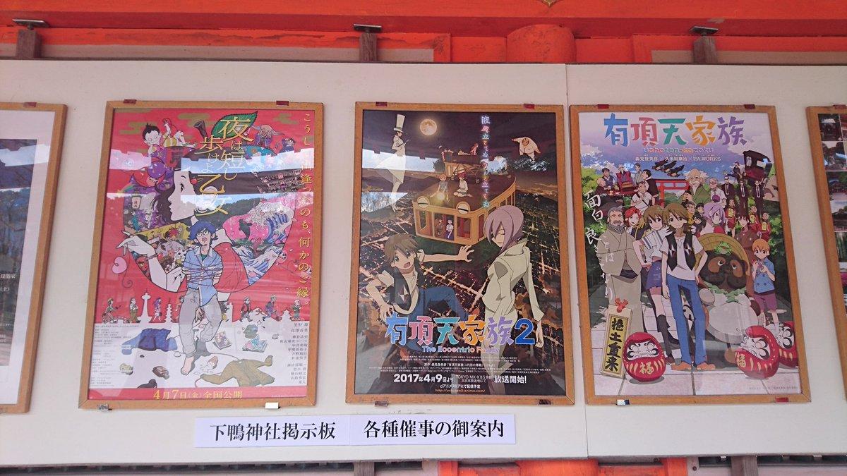 下鴨神社で夜は短し歩けよ乙女と有頂天家族の宣伝ポスターが貼ってあった💕テンション上がった