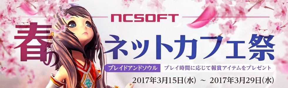 【春のネットカフェ祭】開催です。期間中にネットカフェでプレイすると報酬プレゼント!さらにこの公式アカウントをフォローし、
