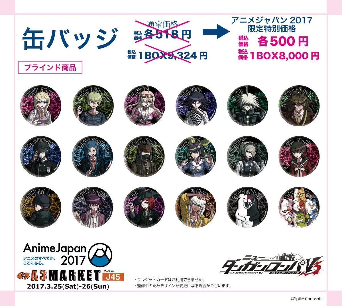 【A3MARKET AJ-J45】AnimeJapaneで「ニューダンガンロンパV3 みんなのコロシアイ新学期」の缶バッ