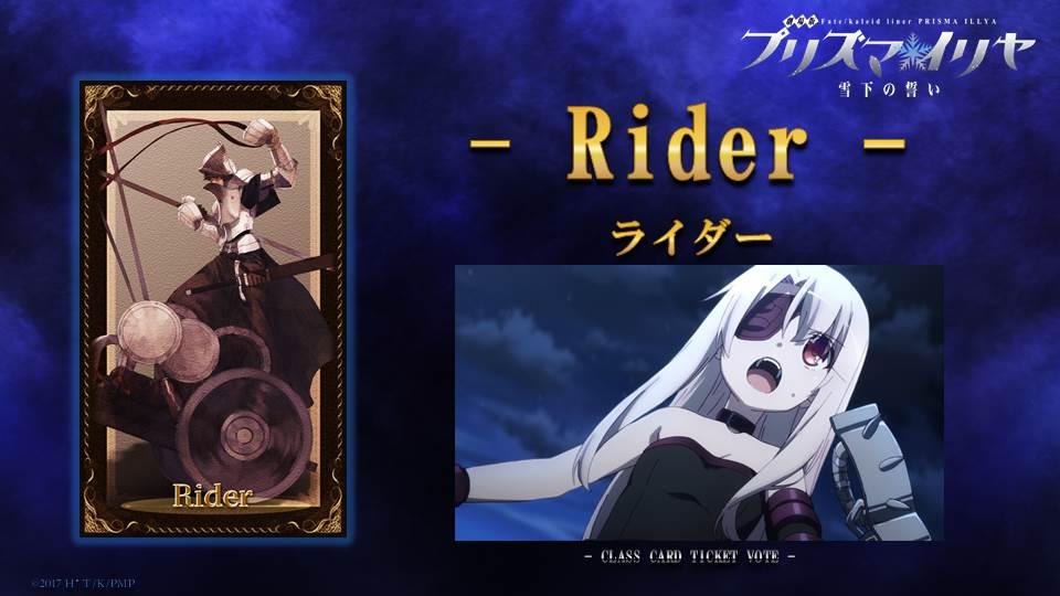 【CLASSCARD TICKET VOTE】クラスカード風三姉妹チケット投票候補④Rider<ライダー> #prism